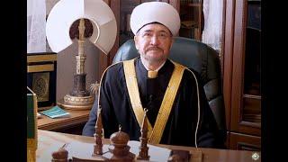 Обращение Муфтия Шейха Равиля Гайнутдина к верующим в канун Рамадана