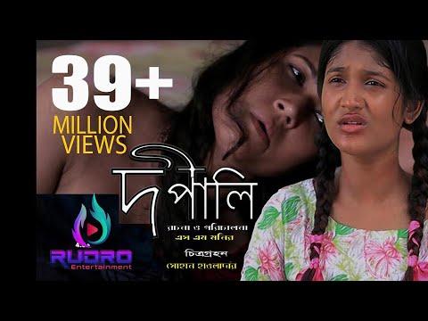 Xxx Mp4 Bangla New Art Film Dipali দীপালি 2019 3gp Sex