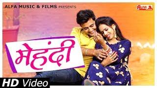 Mehndi - Official Video | Latest Wedding Song | Mehandi Song | Alfa Music & Films - 2019