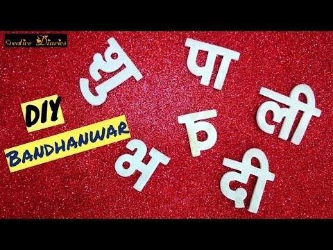 How to make Bandhanwar at home I Easy Toran Door hanging Idea I Creative Diaries