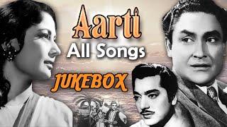 Aarti (1962) All Songs Jukebox - Full Album - Ashok Kumar, Meena Kumari, Pradeep Kumar