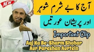 Aaj Ka Be-Sharm Shohar Aur Pareshan Aurtein | Mufti Tariq Masood | Islamic Group