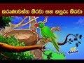 සත්තිකුම්භ ජාතකය-  Sinhala Kids Story - Two Parrots