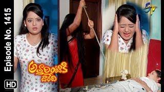 Attarintiki Daredi | 17th May 2019 | Full Episode No 1415 | ETV Telugu