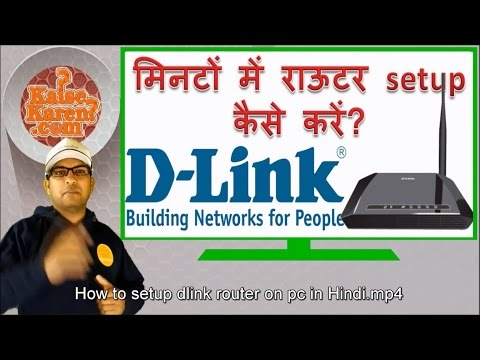 How to setup dlink router on pc in Hind | D-link router ka first time setup kaise kare hindi jankari