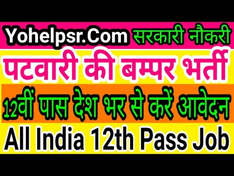 12वीं पास पटवारी की बम्पर भर्ती।12th Pass Patwari Jobs All India Patwari Govt. Job Apply Now  