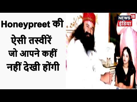 Xxx Mp4 देखें Honeypreet की कुछ ऐसी तस्वीरें जो आपने कहीं नहीं देखी होंगी News18 India 3gp Sex