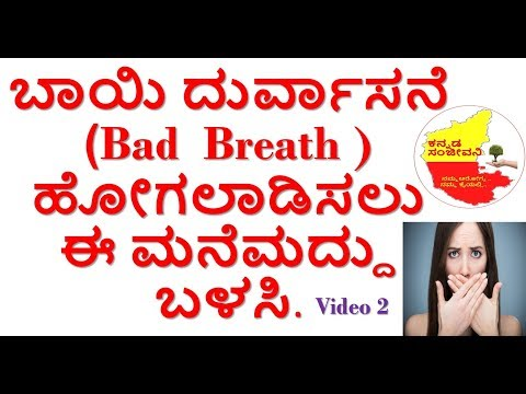 Home Remedies for Bad breath Naturally Kannada | Get rid of Bad breath | Kannada Sanjeevani..