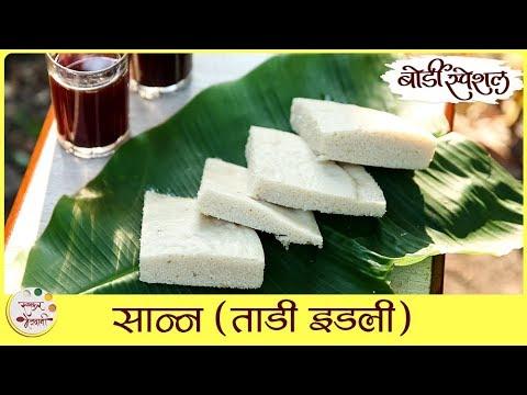 Sanna Recipe In Marathi | सान्न (ताडी इडली) | Toddy Idli | Idli Infused With Palm Tree Wine | Sonali