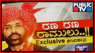 Sriramulu Lashes Out DK Shivakumar In An Exclusive Interview With Public TV