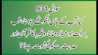 931 Anghothe Chomne Se Mutaliq, Alama Syed Shah Turab Ul haq qadri