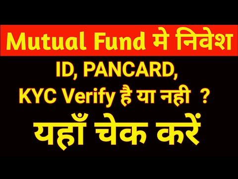 How to check KYC status online for mutual funds | KYC verification status online in hindi