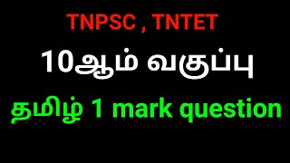 TNPSC 10th standard tamil important one mark question#1