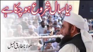 Maulana Tariq Jameel Bayan 2017 | Naya Saal Shroh Hu Chuka Hai