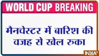 IND vs PAK: बारिश के कारण खेल रुका, भारत का स्कोर 305