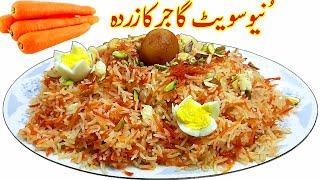 Carrot Rice I Gajar Wala Zarda Dessert Recipe I Zarda Recipe I Zarda Rice Meethe Chawal ka Zarda