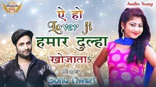 2018 का सबसे हिट गाना-  Ye Ho Lover Ji Hmar   ❤❤ Sonu Tiwari  ❤❤ Bhojpuri Hit Song New HD Video