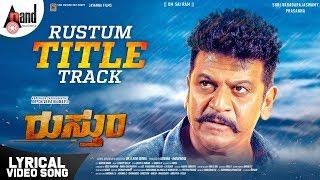 Rustum Title Track | Lyrical Video | Dr. Dr.Shivarajkumar | K.Ravi Verma | J.Anoop Seelin | Jayanna