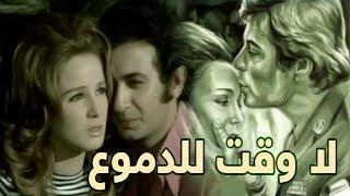فيلم لا وقت للدموع - La Waqt Leldomoua Movie