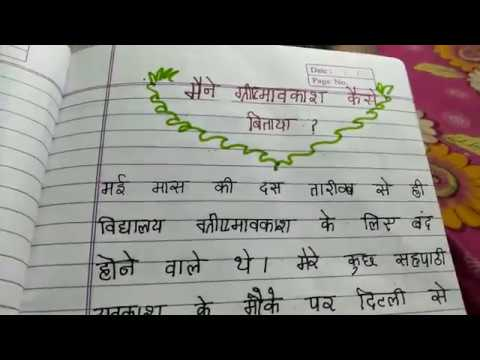 How I spent my summer vacation in Hindi in education channel by ritashu