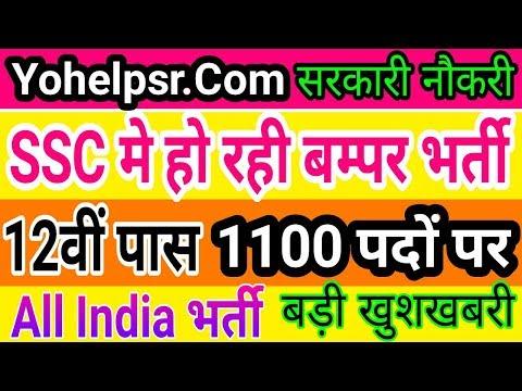 12वीं पास बम्पर भर्ती   12th Pass All India Recruitment   12th Pass JSSC Recruitmemt