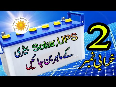 How to check Solar Ups Inverter Battery in Urdu Hindi Fault no 2