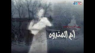 #x202b;رعب احمد يونس | ام المندوه (الجزء 1)#x202c;lrm;