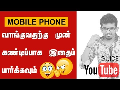 நல்ல MOBILE PHONE எப்படி வாங்குவது ? HOW TO BUY BEST MOBILE PHONE? choose best mobile ? | TAMIL | TS