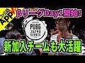 【PUBG】PJS βリーグDay1開始!初戦はSunSisterが完璧な立ち回りを見せる!?