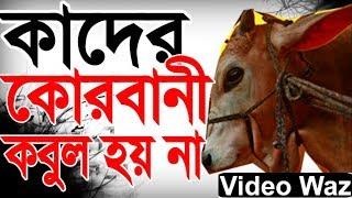Korbani waz কাদের কোরবানী কবুল হয় না । Bangla Waz 2018 Gulam Kabir Azhari