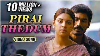 Pirai Thedum Iravilae Tamil Video Song | Mayakkam Enna | G.V. Prakash | Dhanush, Richa