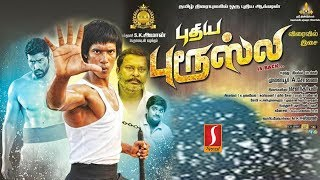 Puthiya Bruce Lee   New released Tamil action movie 2018   Full HD 1080   New upload