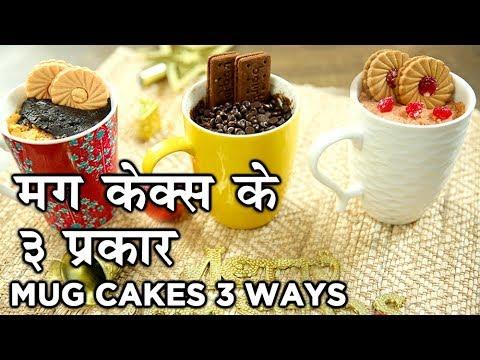 Eggless Mug Cakes 3 Ways | मग केक्स | 3 Easy DIY Mug Cakes | Microwave Mug Cakes In Hindi | Harsh