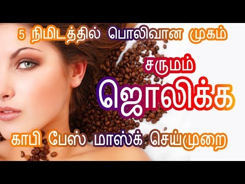 Beauty Benefits of Coffee in tamil - Get Glowing White skin - Homemade Facial - Tamil Beauty Tips