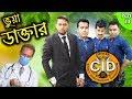 Download দেশী CID বাংলা PART 23 | Doctor Caught By Desi Cid | Free Comedy Video Online | Bangla Funny Video MP3,3GP,MP4