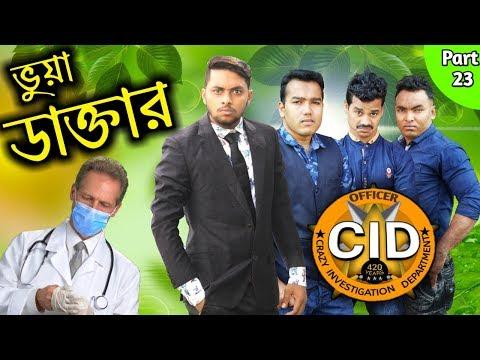 Xxx Mp4 দেশী CID বাংলা PART 23 Doctor Caught By Desi Cid Free Comedy Video Online Bangla Funny Video 3gp Sex