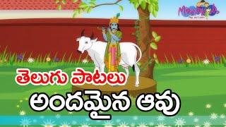 Andamaina Aavu Manaku  Amma  |  Telugu Rhymes Nursery | junglekids tv