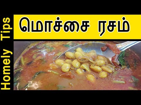 மொச்சை ரசம் | Mochai Rasam in Tamil | Rasam Recipe | How to make Rasam in Tamil | Homely tips