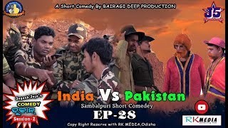 India Vs Pakistan (Jogesh Jojo's Comedy Dukan Episode-28) Sambalpuri l RKMedia