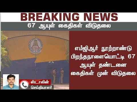 BREAKING: TN Govt announces to release 67 Life prisoners | #Prisoners #TNGovt
