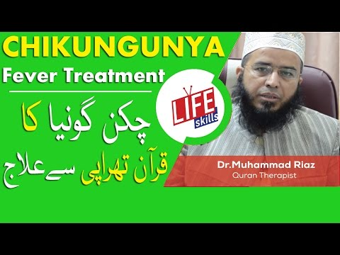 CHIKUNGUNYA Fever Treatment with Quran Therapy in Urdu | Life Skills