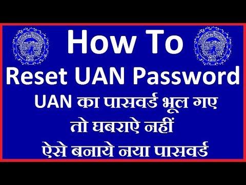 How to UAN password change online   Recover/Reset/Forgot/Change Password   पूरी जानकारी हिंदी में