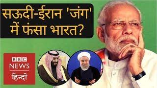 Why Saudi Arabia and Iran both are playing big game for India? (BBC Hindi)