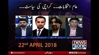 NewsoneSpecial   22-April-2018   Newsone Special  Imtiaz Faran   Waseem Badami   Owais Tohid  
