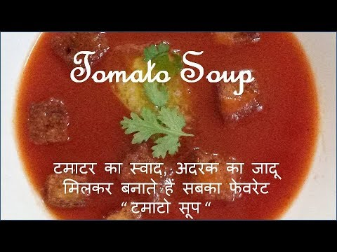 TOMATO SOUP WITH CRISPY CROUTONS / WINTER SOUP RECIPE IN HINDI