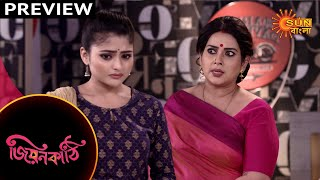 Jiyonkathi - Preview | 12th Nov 19 | Sun Bangla TV Serial | Bengali Serial
