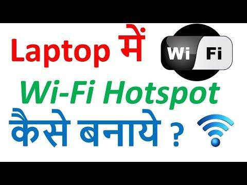 how to make wifi hotspot in windows 10 | Tech Talk Tricks