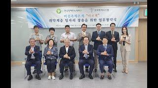 한국장애인녹색재단&한국방역시스템 취약계층 일자리 창출을 위한 업무협약식