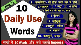 10 Daily use English Words [Day 10] | Daily Use English