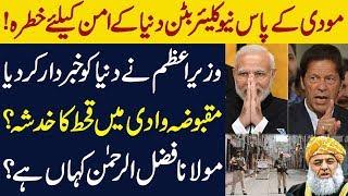 Vlog #53 PM Imran Khan Rang Alarm Bells for The World
